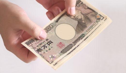 友人、知人関係でお金の貸し借りはするな!