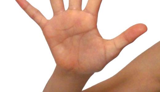【元ヤクザ】安物の義指を作ってみて【小指】【欠損】