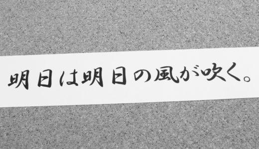 【事例】悩み事でフラフラにならったら【開き直れ!】