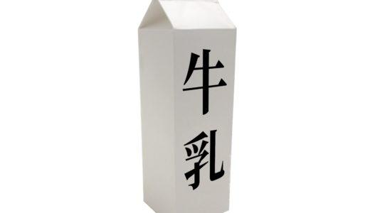 工場の仕分け【おいしい牛乳】編