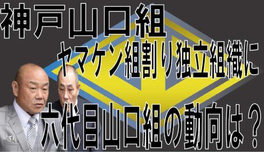 獄中の中田浩司組長山健組多数率いて神戸山口組脱退し独立組織に【山健組分裂】六代目山口組の動向は