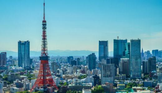 東京に上京後2年で独立起業した方法(資本金なし)