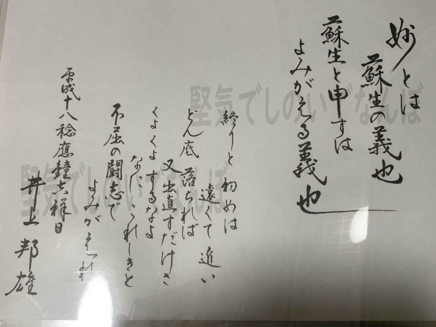 【高山清司若頭敵陣神戸に参上し勝利の祝杯か?】神戸山口組納会で太田興業引退解散、山健組はどうなるのか?