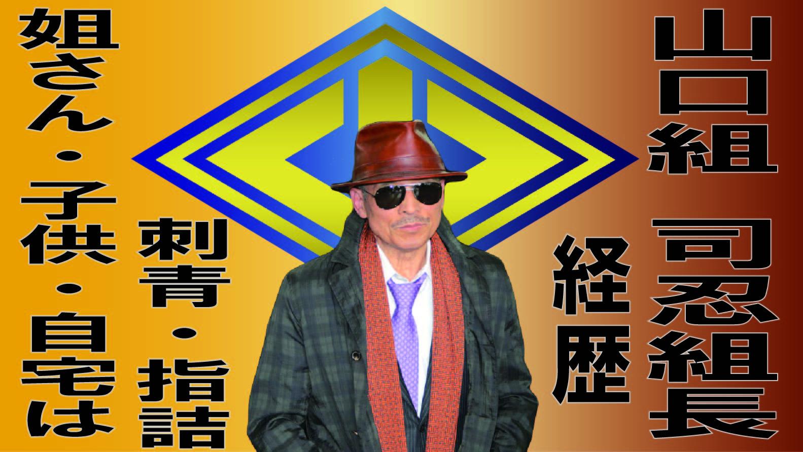 山口組六代目組長司忍(篠田健市)の全て、名古屋弘道会から六代目組長になるまでの来歴