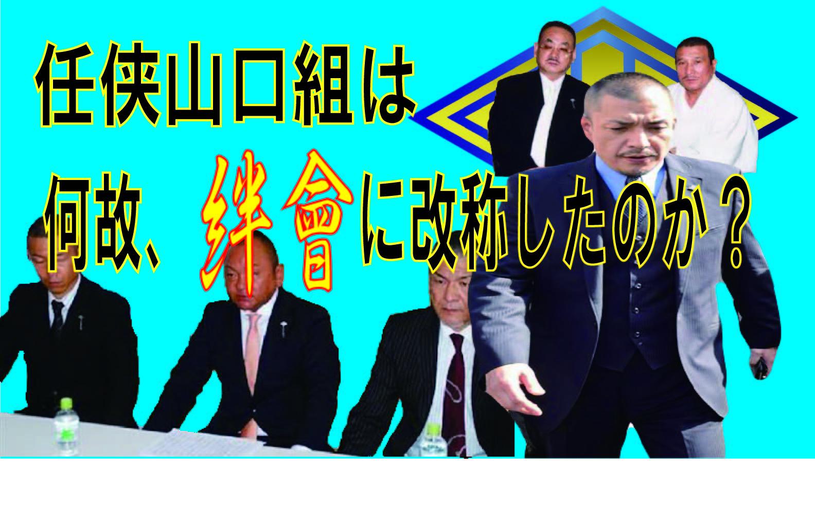 任侠山口組はなぜ絆會に改称したのか・六代目山口組、弘道会、神戸山口組から戦線離脱!静観する絆會