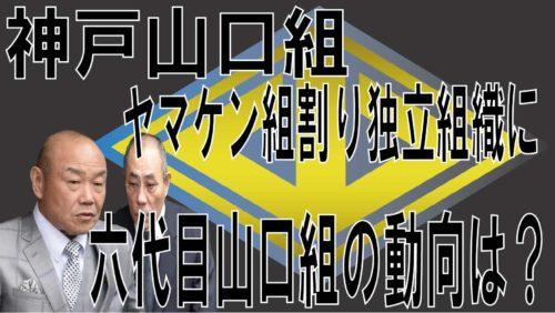神戸 山口組 崩壊