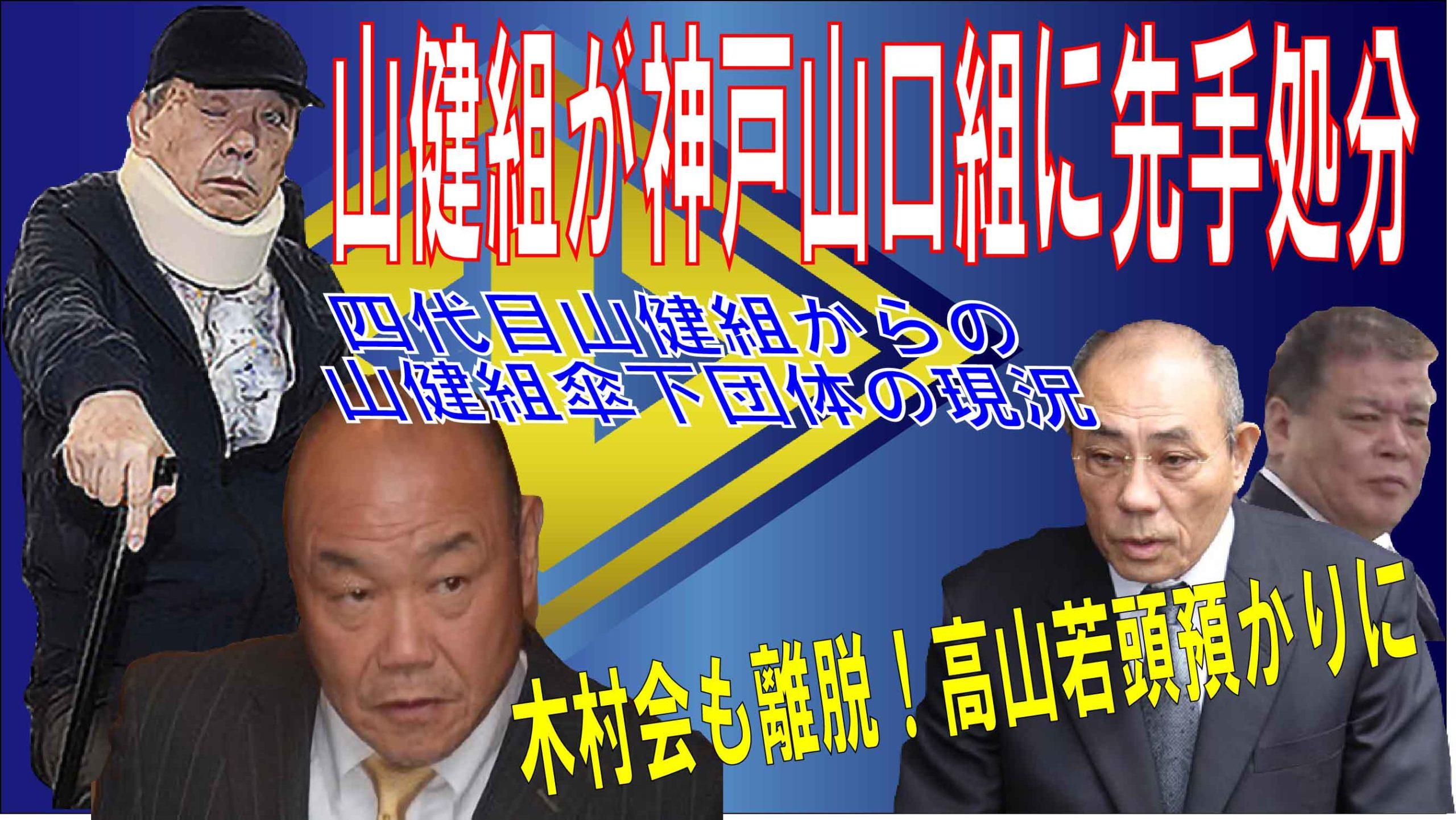 山健組(中田浩司組長)が神戸山口組に宣戦布告・木村会も六代目山口組入り、どうした神戸山口組解散か?