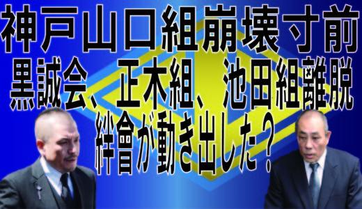 神戸山口組崩壊、山健組に続き、黒誠会、正木組、池田組離脱!絆會が動き始めた?六代目山口組は?