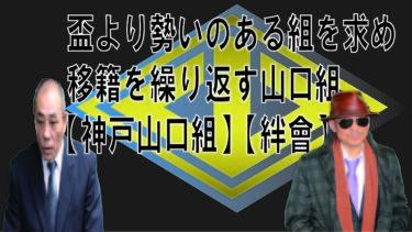 【六代目山口組】勢いのある組を求め移籍を繰り返す山口組【神戸山口組】【絆會】