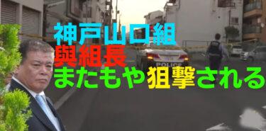 【神戸山口組】與則和組長が拳銃で襲撃され軽傷【2年前にも襲撃される】